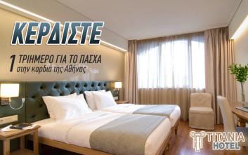 Κερδίστε ένα τριήμερο στο Titania Hotel για τις ημέρες του Πάσχα