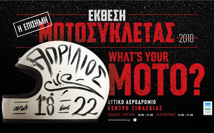 Έκθεση μοτοσικλέτας 18 με 22 Απριλίου