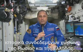 Ρώσος κοσμοναύτης εξυμνεί την Ελλάδα από το διάστημα με το σήμα του ΕΟΤ και... Νταλάρα