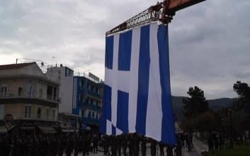 Σημαία 350 τετραγωνικών μέτρων υψώθηκε στην Ηγουμενίτσα