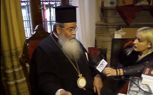 Μητροπολίτης Σερβίων και Κοζάνης: Αν υπογράψουν θα είναι Εθνοπροδότες