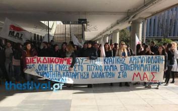 Διαμαρτυρία φοιτητών του ΑΠΘ έξω από την πρυτανεία