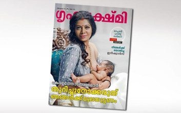 Γυναίκα που θηλάζει στο εξώφυλλο ινδικού περιοδικού