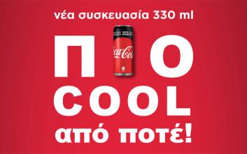 Η Coca-Cola με νέα συσκευασία, ίδια υπέροχη γεύση και πιο cool από ποτέ