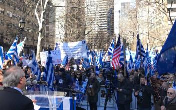 Ομογενείς στη Νέα Υόρκη φώναξαν «Η Μακεδονία είναι ελληνική»