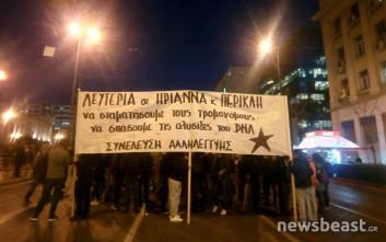 Πορεία στην Αθήνα για την Ηριάννα και τον Περικλή