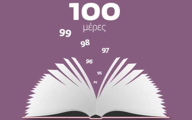 Από τη Δευτέρα 23 Απριλίου η Αθήνα «Παγκόσμια Πρωτεύουσα του Βιβλίου»