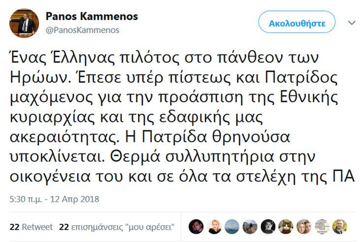 ΚΑΜΜΕΝΟΣ ΠΙΛΟΤΟΣ