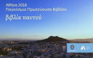 Στις 23 Απριλίου η έναρξη των εκδηλώσεων «Αθήνα-Παγκόσμια Πρωτεύουσα Βιβλίου 2018»