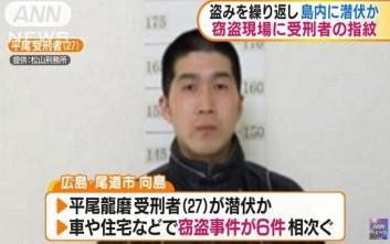 Μεγάλο ανθρωποκυνηγητό στην Ιαπωνία για τη σύλληψη δραπέτη