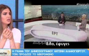 Το απίστευτο στιγμιότυπο στο δελτίο ειδήσεων της ΕΡΤ