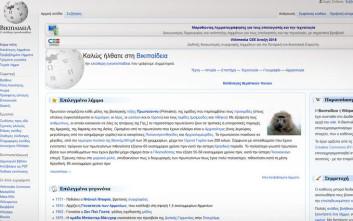 Διαγωνισμός για να εμπλουτιστεί η ελληνική Wikipedia