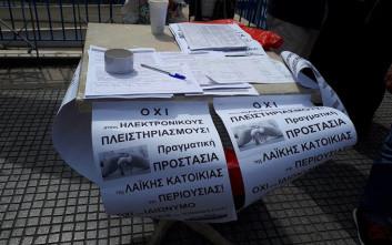 Διαμαρτυρία κατά των ηλεκτρονικών πλειστηριασμών στη Θεσσαλονίκη