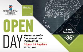 Open Day μεταπτυχιακών προγραμμάτων ψυχολογίας στο Mediterranean College