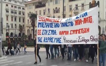 Αντιπολεμικό συλλαλητήριο και στη Θεσσαλονίκη