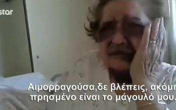 Χτύπησαν άσχημα 83χρονη για της πάρουν τη σύνταξη