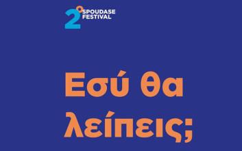 ΙΕΚ ΑΛΦΑ, το κορυφαίο ΙΕΚ συμμετέχει ενεργά στο φετινό Spoudase Festival