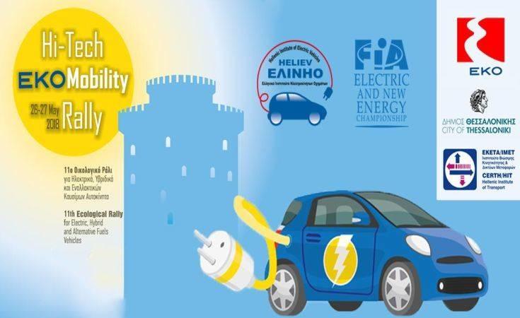 Στη Θεσσαλονίκη το «Hi-Tech EKO Mobility Rally»