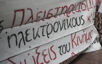 Κινητοποίηση κατά των ηλεκτρονικών πλειστηριασμών στην Πάτρα