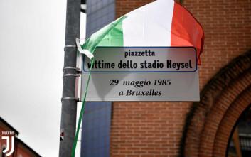 Η Γιουβέντους αφιέρωσε πλατεία στο Τορίνο για τα θύματα του Χέιζελ