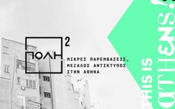 Το σχέδιο του δήμου Αθηναίων για να ανοίξουν τα κλειστά μαγαζιά του κέντρου