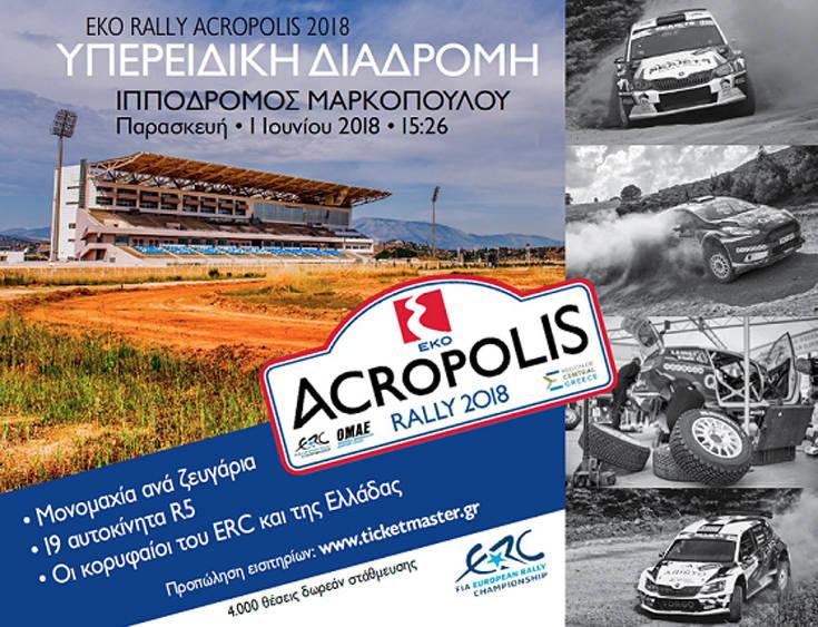 EKO_Acropolis_Rally_2018