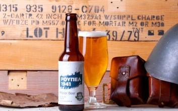 Μια μπύρα με γεύση... ιστορίας