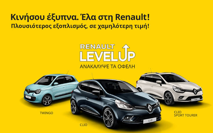 Renault-LEVEL-UP-(2)