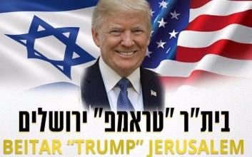 Η Μπεϊτάρ Ιερουσαλήμ μετονομάζεται λόγω... Τραμπ