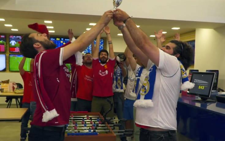 «Πρόβα» τελικού Champions League σε πρακτορείο ΟΠΑΠ