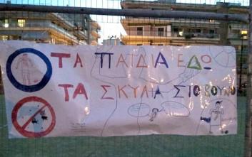 Το πανό δημοτικού σχολείου με το μήνυμα «τα παιδιά εδώ, τα σκυλιά στο βουνό»