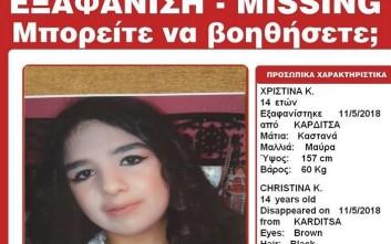 Αγωνία για τη 14χρονη Χριστίνα που εξαφανίστηκε από την Καρδίτσα