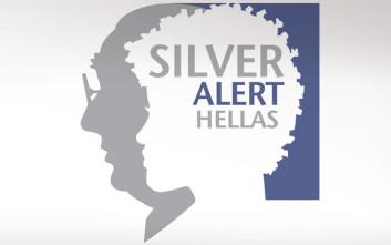 Διαγωνισμός για την ενίσχυση του «Silver Alert»