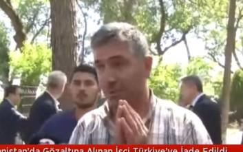 Τούρκος που απελάθηκε: Μου φέρθηκαν σα να ήμουν μουσαφίρης