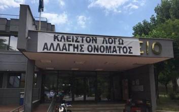 «Κλειστόν λόγω αλλαγής ονόματος» το δημαρχείο της Έδεσσας