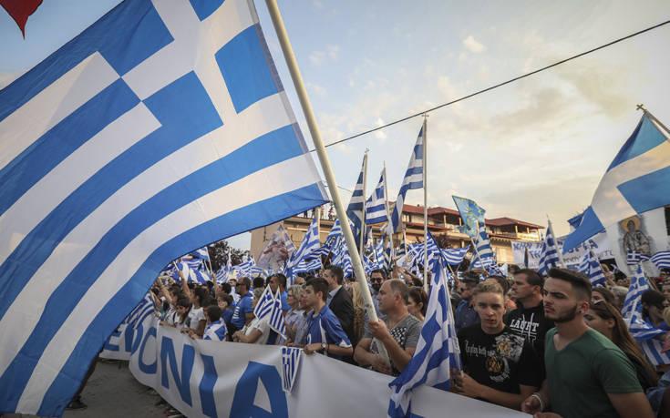 Κάλεσμα σε «συνεχή και ανένδοτο αγώνα» μετά τη συμφωνία με τα Σκόπια