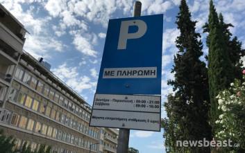 Πώς λειτουργεί βήμα βήμα το νέο σύστημα ελεγχόμενης στάθμευσης στην Αθήνα