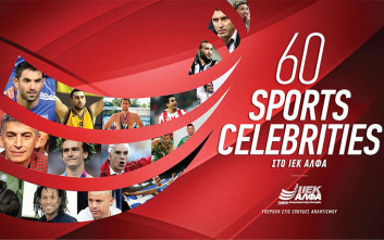 Τα μεγαλύτερα ονόματα του Αθλητισμού εισηγητές στα σεμινάρια Προπονητικής του ΙΕΚ ΑΛΦΑ
