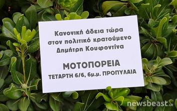 Μοτοπορεία στο κέντρο της Αθήνας για τον Δημήτρη Κουφοντίνα