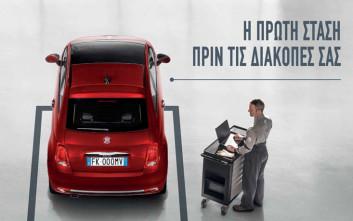 Δωρεάν έλεγχος σε Fiat, Alfa Romeo και Abarth