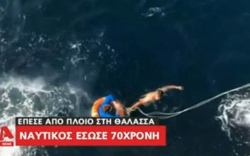Βίντεο από τη διάσωση της γυναίκας που έπεσε από πλοίο στον Σαρωνικό
