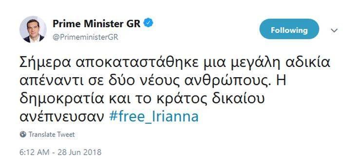 Τσίπρας για Ηριάννα: Σήμερα αποκαταστάθηκε μια μεγάλη αδικία