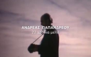 Το βίντεο του ΠΑΣΟΚ για τον Ανδρέα Παπανδρέου