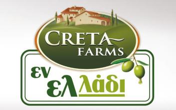 Η CRETA FARMS τώρα και στα ράφια της αλυσίδας Δ. ΜΑΣΟΥΤΗΣ