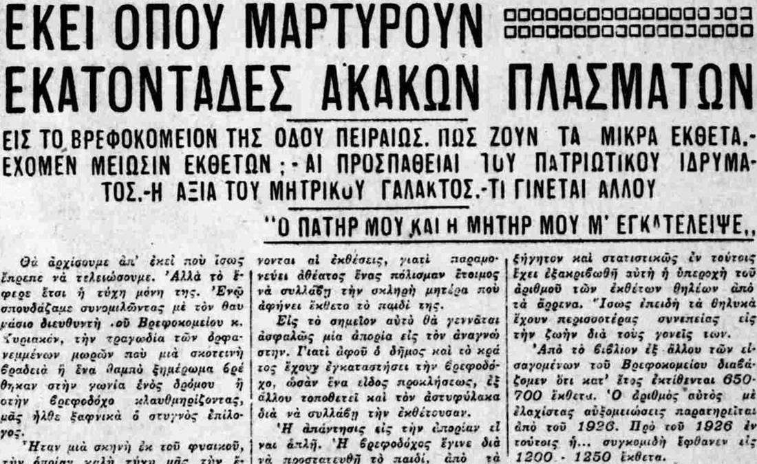 Η θλιβερή ιστορία της βρεφοδόχου που υπήρχε στο κέντρο της Αθήνας