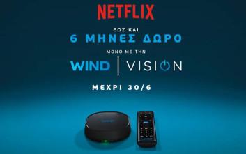 Δώρο Netflix με την WIND VISION