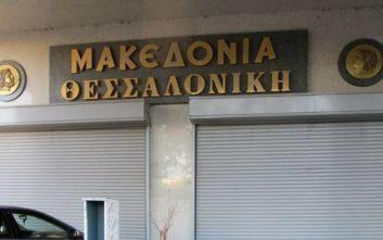 Επανακυκλοφορεί από τον Σεπτέμβριο η εφημερίδα «Μακεδονία»