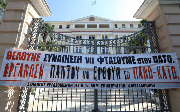 Με σκηνές έξω από το υπουργείο Μακεδονίας – Θράκης