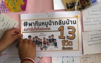 Δε θα πάνε στον τελικό του Μουντιάλ οι μικροί Ταϊλανδοί ποδοσφαιριστές