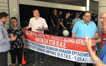 Συγκέντρωση διαμαρτυρίας στο υπουργείο Οικονομικών